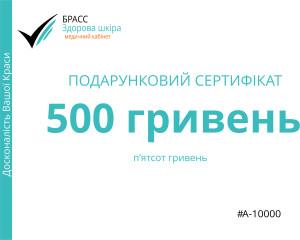 Резервная_копия_сертифікат на продаж на 1000 грн версія 16 1