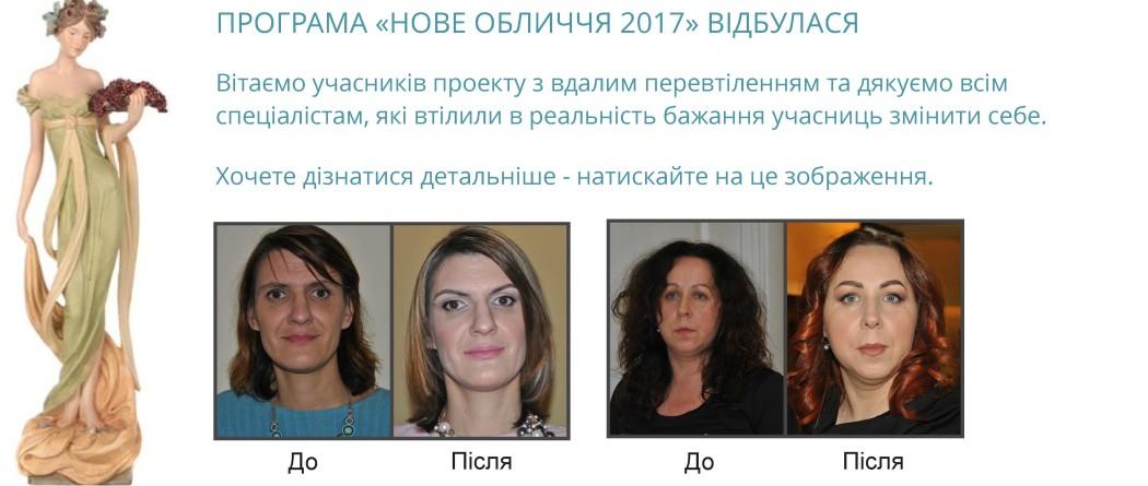 """Нове обличчя – 2017″"