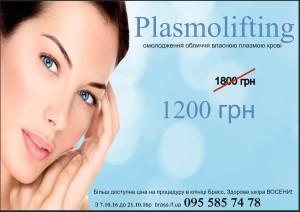 Процедура плазмоліфтингу (ін'єкційної омолоджуючої процедури з допомогою власної плазми крові пацієнта) в клініці Брасс. Здорова шкіра за ціною 1200 грн.