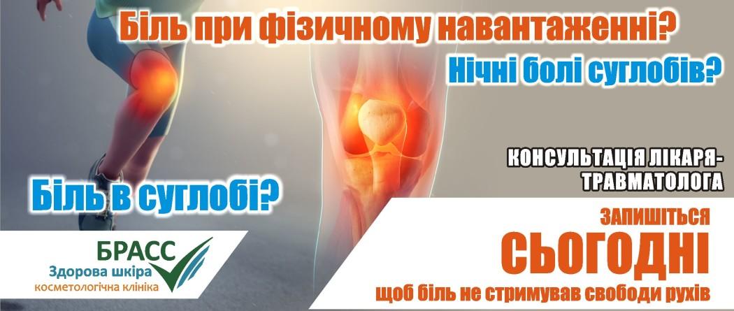 Лікар-травматолог