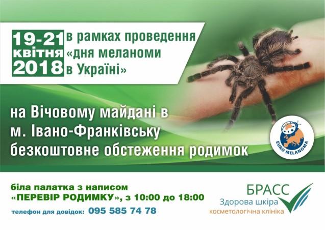 Тиждень меланоми в Україні